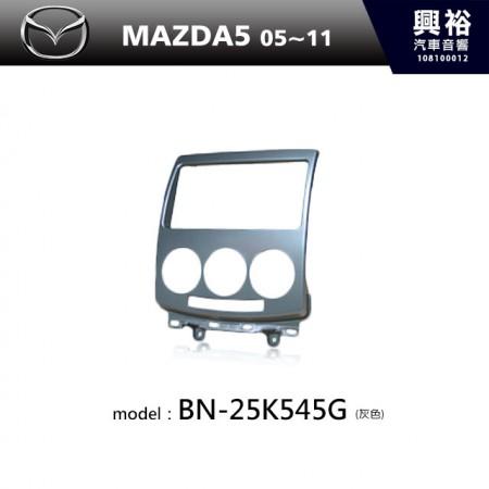 【MAZDA】05~11年MAZDA5 m5主機框(灰色) BN-25K545G