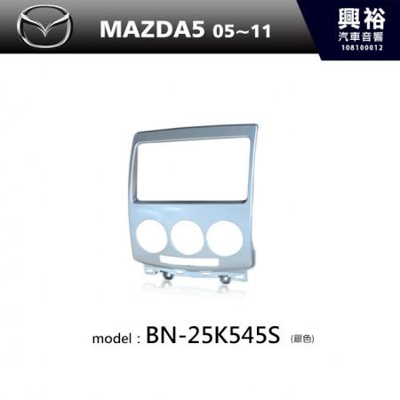 【MAZDA】05~11年MAZDA5 m5主機框(銀色) BN-25K545S