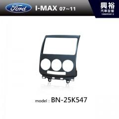 【FORD】07~11年 I-MAX 主機框 BN-25K547