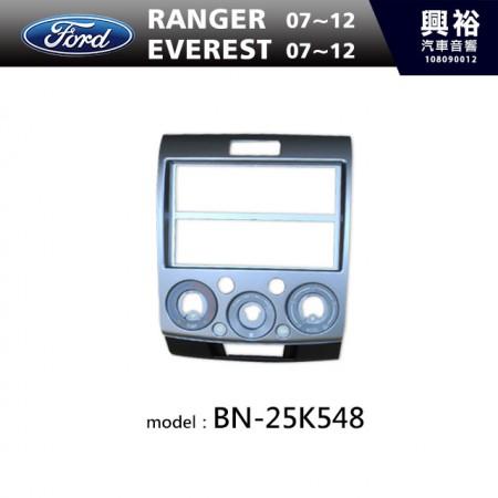 【FORD】07~12年RANGER | EVEREST 主機框 BN-25K548
