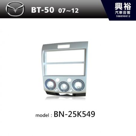 【MAZDA】07~12年 BT-50 主機框 BN-25K549