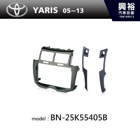 【TOYOTA】05~13年 YARIS 主機框(黑) BN-25K55405B