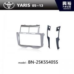 【TOYOTA】05~13年 YARIS 主機框(銀/香檳/灰) BN-25K55405S