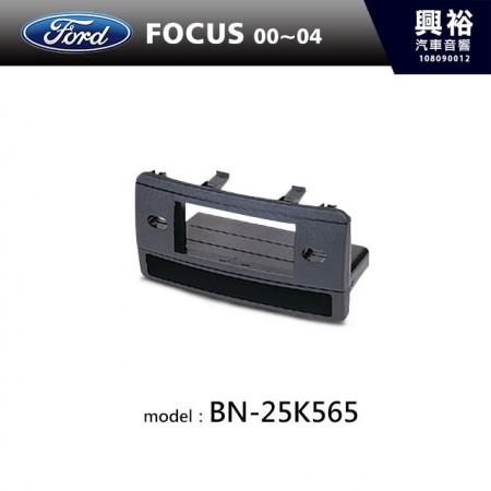 【FORD】00~04年 FOCUS 主機框 BN-25K565