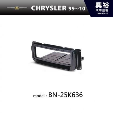 【CHRYSLER】99~10年 CHRYSLER 主機框BN-25K636