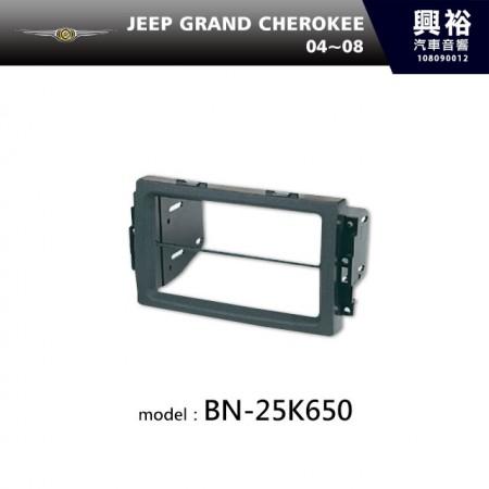 【CHRYSLER】04~08年JEEP GRAND CHEROKEE 主機框 BN-25K650