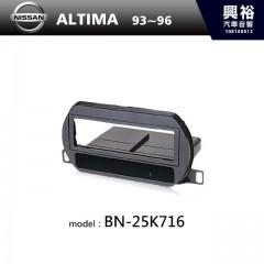【NISSAN】93~96年 ALTIMA 主機框 BN-25K716