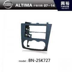 【NISSAN】07~14年 ALTIMA手動空調 主機框 BN-25K727