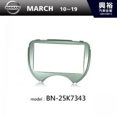 【NISSAN】10~18年 MARCH 主機框 BN-25K7343