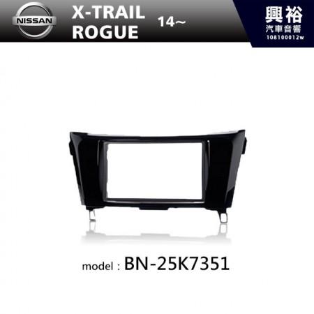【NISSAN】14~20年 X-TRAIL ROGUE 主機框 BN-25K7351