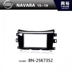 【NISSAN】15~18年 NAVARA 主機框 BN-25K7352
