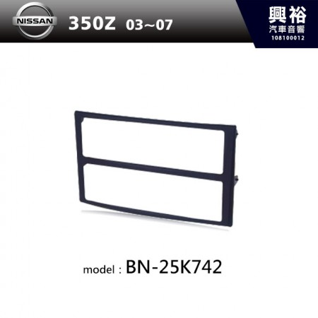 【NISSAN】03~07年 350Z 主機框 BN-25K742
