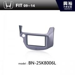 【HONDA】09~14年 FIT 主機框 BN-25K8006L