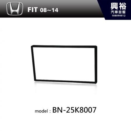 【HONDA】08~14年 FIT 修飾框 BN-25K8007