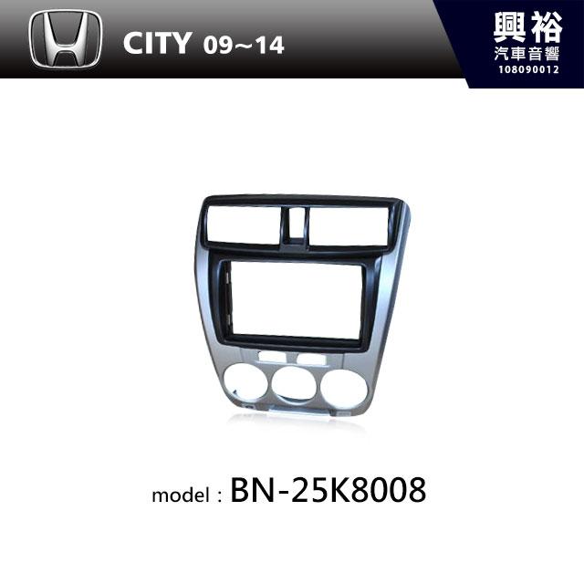 【HONDA】09~14年 CITY 主機框 BN-25K8008