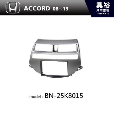 【HONDA】08~13年 ACCORD 主機框 BN-25K8015