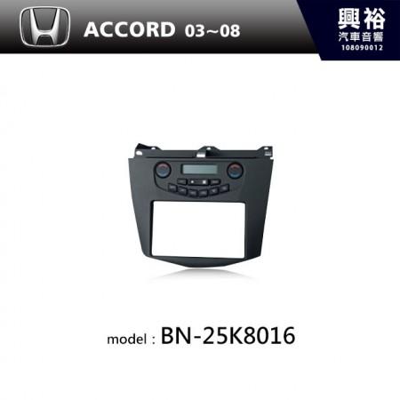 【HONDA】03~08年 ACCORD 主機框 BN-25K8016