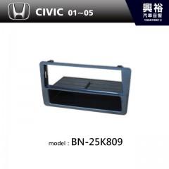 【HONDA】01~05年 CIVIC 主機框 BN-25K809