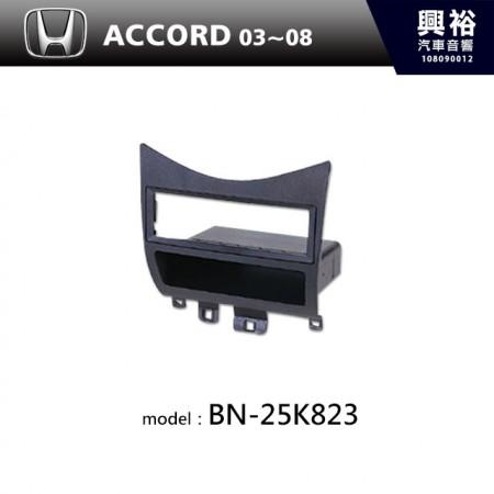【HONDA】03~08年 ACCORD 主機框 BN-25K823