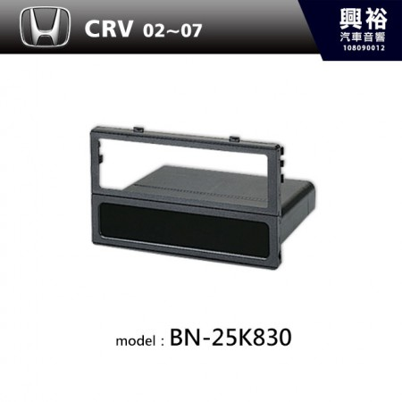 【HONDA】02~07年 CRV 主機框 BN-25K830