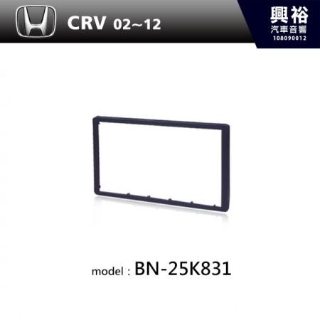 【HONDA】02~12年CRV 修飾框 BN-25K831