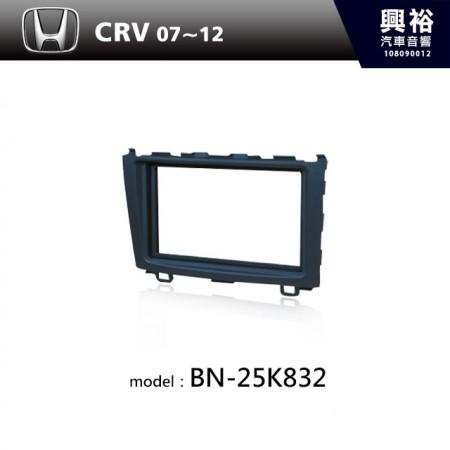 【HONDA】07~12年 CRV 主機框 BN-25K832