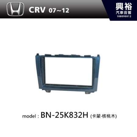 【HONDA】07~12年 CRV 主機框 (卡蒙‧核桃木) BN-25K832H