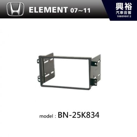 【HONDA】07~11年 ELEMENT 主機框 BN-25K834