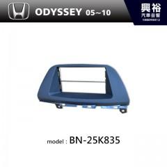 【HONDA】05~10年 ODYSSEY 主機框 BN-25K835