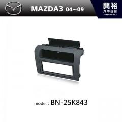 【MAZDA】04~09年MAZDA3 m3主機框 BN-25K843