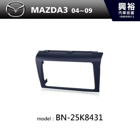 【MAZDA】04~09年MAZDA3 m3主機框 BN-25K8431