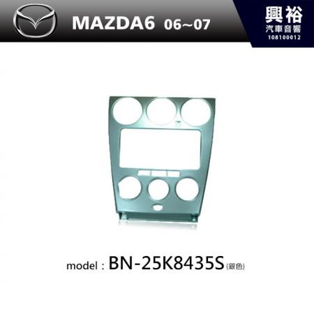 【MAZDA】02~05年MAZDA6 m6主機框(銀色) BN-25K8435S