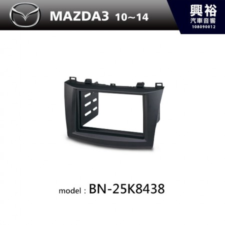 【MAZDA】10~14年MAZDA3 m3主機框 BN-25K8438