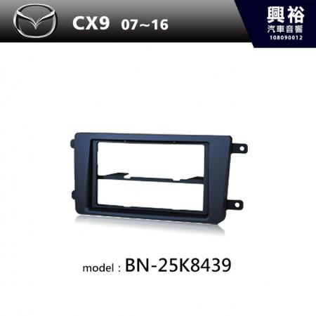 【MAZDA】07~16年 CX9 主機框 BN-25K8439
