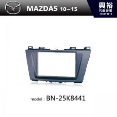 【MAZDA】10~15年MAZDA5 m5主機框 BN-25K8441