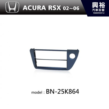 【HONDA】02~06年 ACURA RSX 主機框 BN-25K864