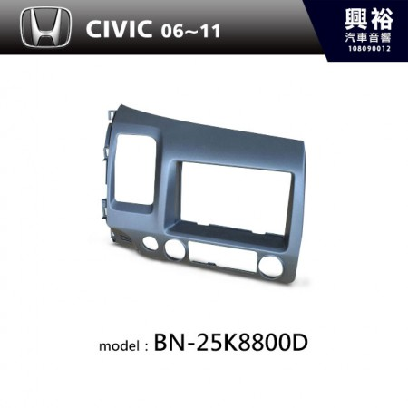 【HONDA】06~11年 CIVIC 主機框 BN-25K8800D