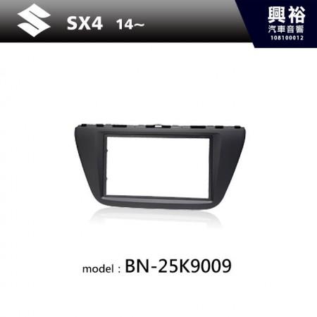 【SUZUKI】14~19年 SX4 主機框 BN-25K9009