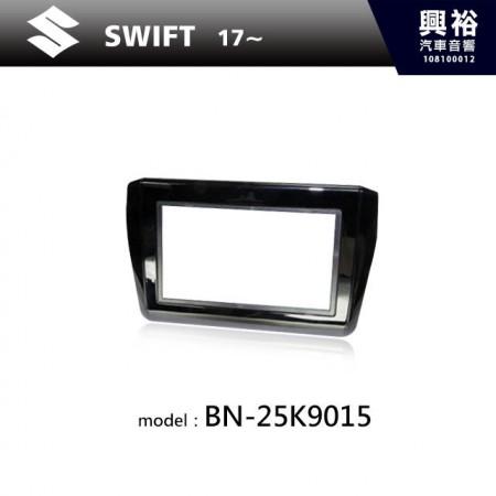 【SUZUKI】2017~19年 SWIFT 主機框 BN-25K9015