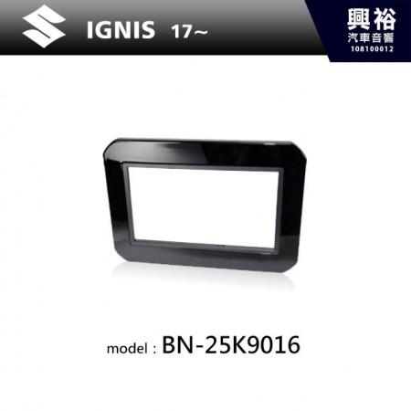 【SUZUKI】17~19年 IGNIS 主機框 BN-25K9016