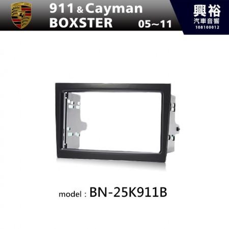 【PORSCHE】05~11年911 / Cayman / Boxster主機框BN-25K911B