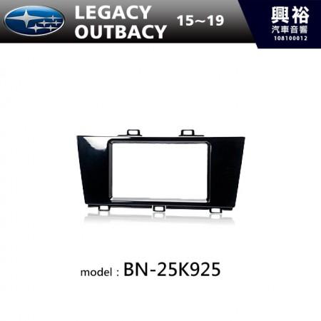 【SUBARU】15~19年 LEGACY / OUTBACK 主機框 BN-25K925