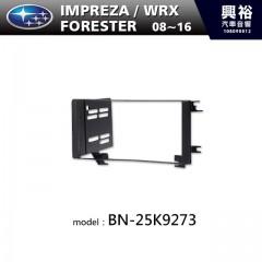 【SUBARU】08~16年 IMPREZA / WRX / FORESTER 主機框 BN-25K9273
