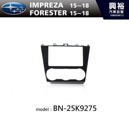 【SUBARU】15~18年 IMPREZA / FORESTER 主機框 BN-25K9275