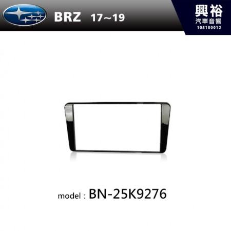 【SUBARU】17~19年 BRZ 主機框 BN-25K9276