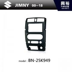 【SUZUKI】00~18年 JIMNY 主機框BN-25K949