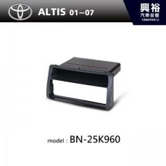 【TOYOTA】01~07年 ALTIS 主機框 BN-25K960