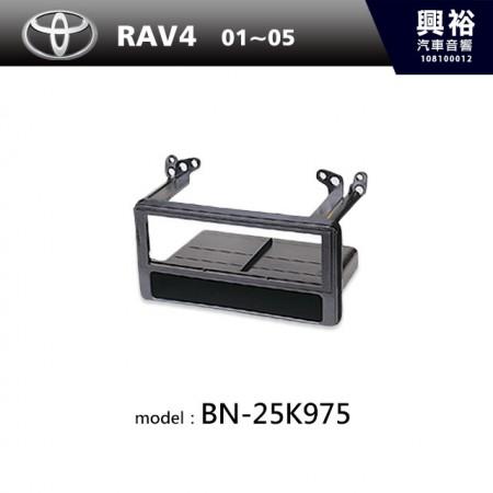 【TOYOTA】01~05年 RAV4 主機框 BN-25K975