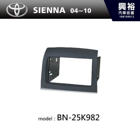 【TOYOTA】04~10年 SIENNA 主機框 BN-25K982