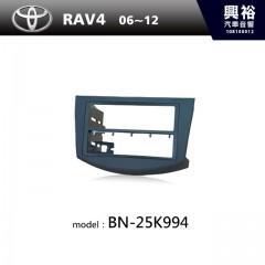 【TOYOTA】06~12年 RAV4 主機框 BN-25K994